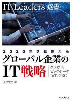 2020年を見据えた「グローバル企業の IT 戦略」 ~クラウド/ビッグデータ/IoT/GRC~[IT Leaders 選書]