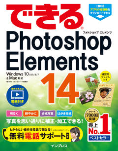 できる Photoshop Elements 14 Windows 10/8.1/8/7 & Mac 対応