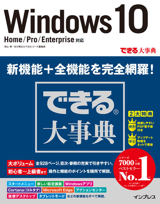 できる大事典 Windows 10 Home/Pro/Enterprise 対応
