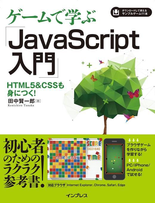 ゲームで学ぶ JavaScript 入門 HTML5&CSS も身につく!