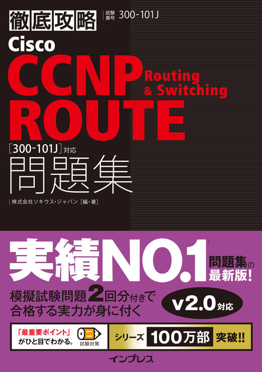 徹底攻略 Cisco CCNP Routing & Switching ROUTE 問題集[300-101J]対応