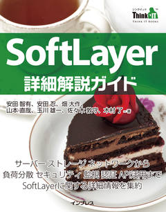 SoftLayer 詳細解説ガイド(Think IT Books)