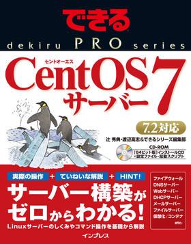 できるPRO CentOS 7サーバー