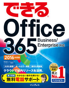 できる Office 365 Business/Enterprise 対応 2016年度版