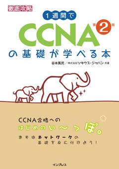 1週間でCCNAの基礎が学べる本 第2版