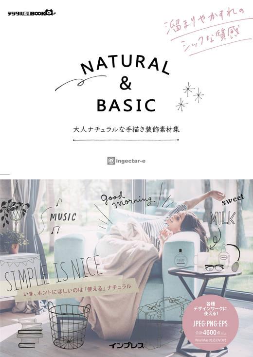 NATURAL&BASIC 大人ナチュラルな手描き装飾素材集