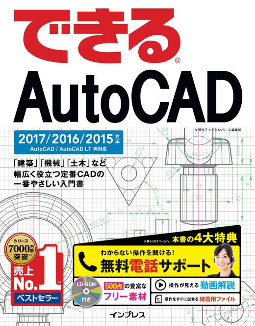 できる AutoCAD 2017/2016/2015対応
