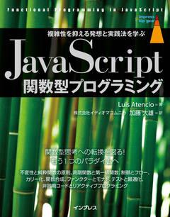 JavaScript関数型プログラミング