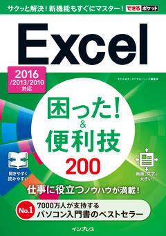 できるポケット Excel困った!&便利技 200 2016/2013/2010対応