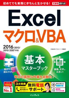 できるポケット Excelマクロ&VBA 基本マスターブック 2016/2013/2010/2007対応