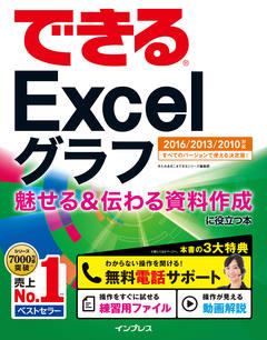できるExcelグラフ 魅せる&伝わる資料作成に役立つ本 2016/2013/2010対応