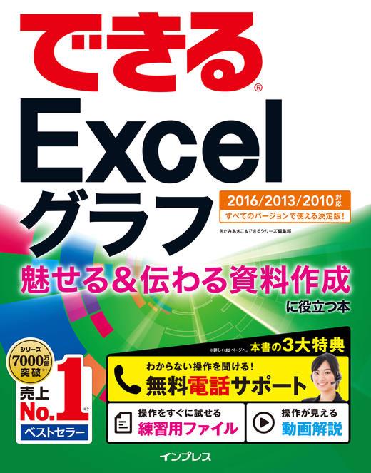 できる Excel グラフ 魅せる&伝わる資料作成に役立つ本 2016/2013/2010対応