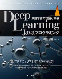 Deep Learning Javaプログラミング
