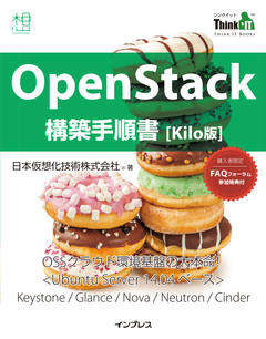 OpenStack 構築手順書 Kilo版(Think IT Books)