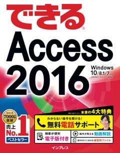 できるAccess 2016 Windows 10/8.1/7対応