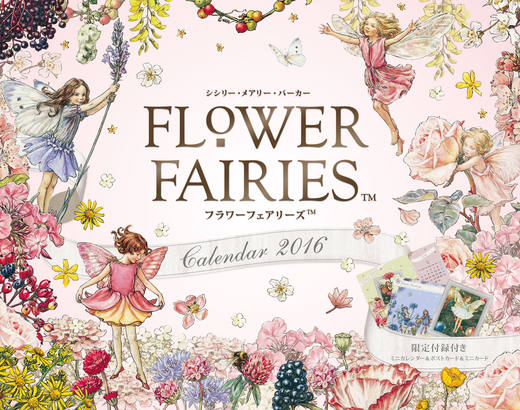 FLOWER FAIRIES CALENDAR 2016
