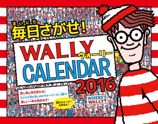 毎日さがせ! ウォーリーCALENDAR2016