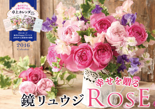 鏡リュウジ 幸せを贈る ROSE