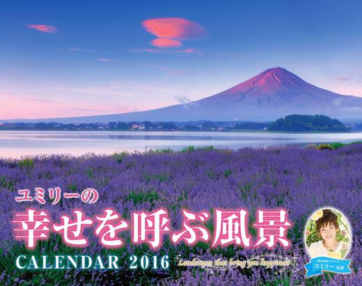 ユミリーの幸せを呼ぶ風景 CALENDAR 2016