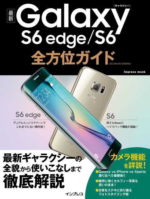 最新 galaxy s6 edge s6 全方位ガイド インプレスブックス