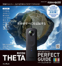 RICOH THETAパーフェクトガイド BOOK ONLY Version