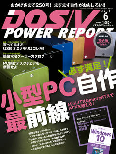 DOS/V POWER REPORT 2015年6月号