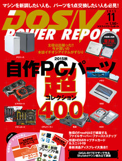 DOS/V POWER REPORT 2015年11月号