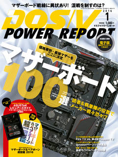 DOS/V POWER REPORT 2016年1月号