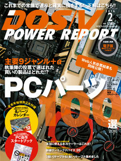 DOS/V POWER REPORT 2016年2月号