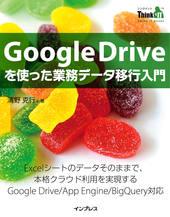 Google Driveを使った業務データ移行入門