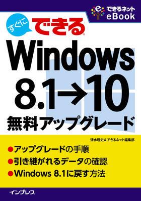 すぐにできる Windows 8.1→10 無料アップグレード [できるネット eBook シリーズ]