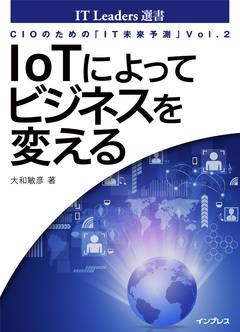 CIO のための「IT 未来予測」Vol.2 IoTによってビジネスを変える [IT Leaders 選書]