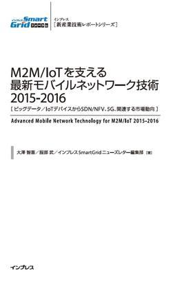 M2M/IoTを支える最新モバイルネットワーク技術2015-2016