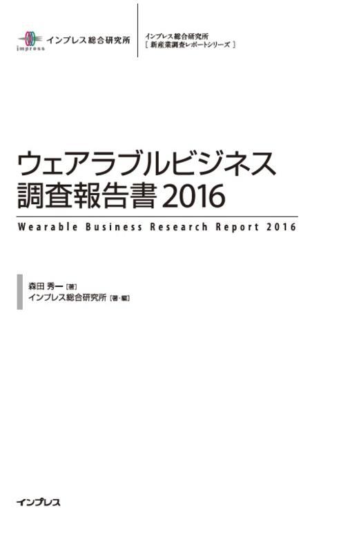 ウェアラブルビジネス調査報告書2016 電子版