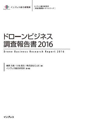 ドローンビジネス調査報告書2016 電子版