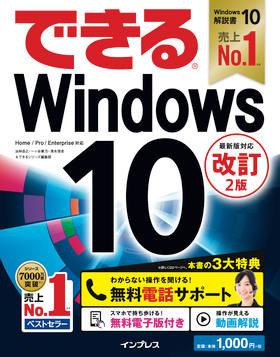 できるWindows 10 改訂2版