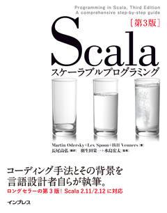 Scalaスケーラブルプログラミング第3版
