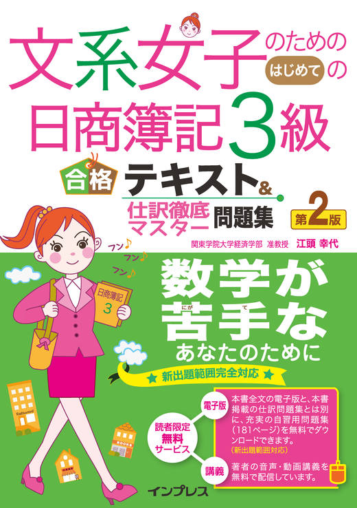 文系女子のためのはじめての日商簿記3級 合格テキスト&仕訳徹底マスター問題集 第2版