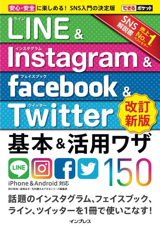 できるポケット LINE&Instagram&Facebook&Twitter基本&活用ワザ150[改訂新版]