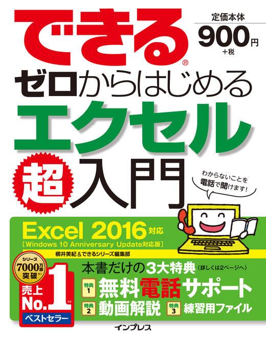 できるゼロからはじめるエクセル超入門 Excel 2016対応