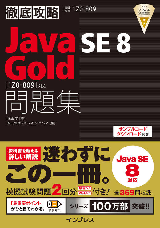 徹底攻略Java SE 8 Gold問題集[1Z0-809]対応