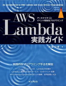 AWS Lambda実践ガイド