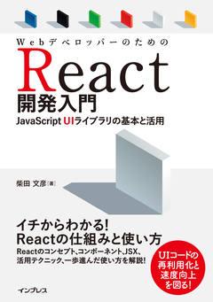 WebデベロッパーのためのReact開発入門