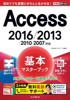 できるポケット Access基本マスターブック 2016/2013/2010/2007対応
