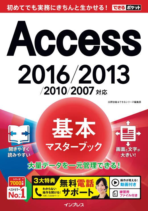 できるポケット Access 基本マスターブック 2016/2013/2010/2007対応