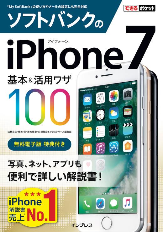 できるポケット ソフトバンクのiPhone 7 基本&活用ワザ100