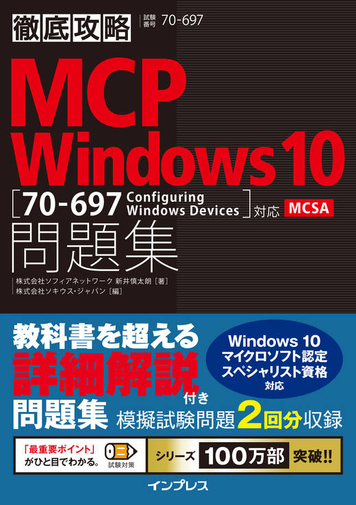 徹底攻略MCP問題集 Windows 10[70-697:Configuring Windows Devices]対応