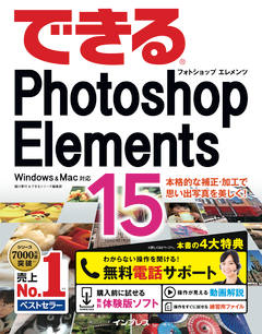 できるPhotoshop Elements 15 Windows&Mac対応