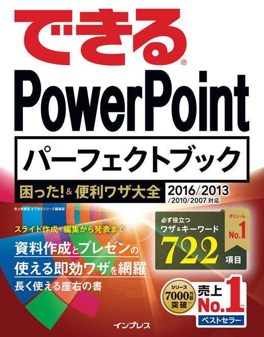 できるPowerPointパーフェクトブック 困った!&便利ワザ大全 2016/2013/2010/2007対応