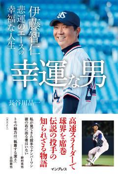 幸運な男 ―伊藤智仁 悲運のエースの幸福な人生